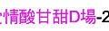 第032場-午茶聯誼-愛情酸甘甜D場-2010-10-03.jpg