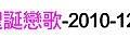 第036場-戶外交友-聖誕戀歌-2010-12-18.jpg