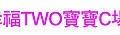 第039場-午茶聯誼-幸福TWO寶寶C場-2011-03-12.jpg