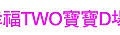 第041場-午茶聯誼-幸福TWO寶寶D場-2011-04-16.jpg