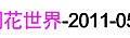 第044場-戶外交友-桐花世界-2011-05-14.jpg