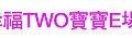 第042場-午茶聯誼-幸福TWO寶寶E場-2011-04-17.jpg