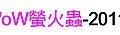 第043場-戶外交友-WoW螢火蟲-2011-04-23.jpg