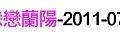 第048場-戶外交友-戀戀蘭陽-2011-07-16.jpg