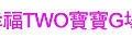 第047場-午茶聯誼-幸福TWO寶寶G場-2011-06-25.jpg