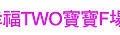 第045場-午茶聯誼-幸福TWO寶寶F場-2011-05-28.jpg