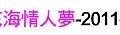 第050場-戶外交友-花海情人夢-2011-08-20.jpg