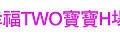 第049場-午茶聯誼-幸福TWO寶寶H場-2011-07-23.jpg
