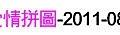 第051場-午茶聯誼-愛情拼圖-2011-08-21.jpg
