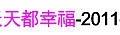 第054場-午茶聯誼-天天都幸福-2011-10-16.jpg