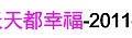 第053場-午茶聯誼-天天都幸福-2011-10-15.jpg