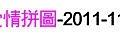 第056場-室內聯誼-愛情拼圖-2011-11-19.jpg