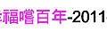 第055場-戶外交友-幸福嚐百年-2011-11-05.jpg