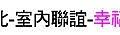 第060場 1-15(日) 台北-室內聯誼-幸福TWO寶寶.jpg