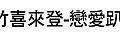 第062場 3-10(六) 新竹喜來登-戀愛趴踢-幸福之光.jpg