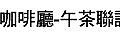 第065場 4-8(日) 台北咖啡廳-午茶聯誼-愛情Q&A.jpg