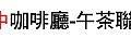 第066場 4-21(六) 台中咖啡廳-午茶聯誼-愛情Q&A.jpg