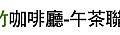 第067場 4-22(日) 新竹咖啡廳-午茶聯誼-愛情Q&A.jpg