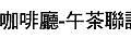 第064場 4-7(六) 台北咖啡廳-午茶聯誼-愛情Q&A.jpg