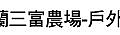 第069場 5-12(六) 宜蘭三富農場-戶外交友-WoW螢火蟲.jpg