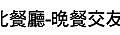 第070場 5-25(五) 台北餐廳-晚餐交友-美味關係.jpg