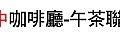 第073場 6-16(六) 台中咖啡廳-午茶聯誼-愛情酸甘甜.jpg