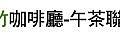 第074場 6-17(日) 新竹咖啡廳-午茶聯誼-愛情酸甘甜.jpg