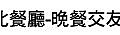 第076場 7-20(五) 台北餐廳-晚餐交友-美味關係.jpg