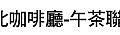 第078場 8-18(六) 台北咖啡廳-午茶聯誼-愛情拼圖.jpg