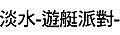 第077場 8-4(六) 台北淡水-遊艇派對-幸福啟航.jpg