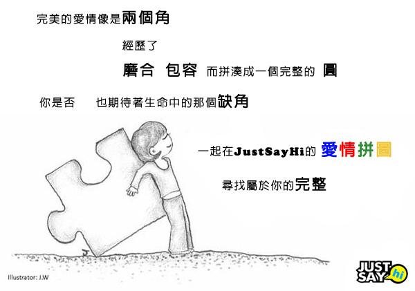 愛情拼圖.jpg