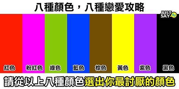八種顏色,八種戀愛攻略.jpg