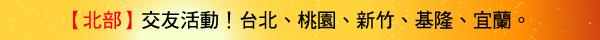 《台北、桃園、新竹、基隆》單身聯誼|未婚聯誼|聯誼活動推薦|聯誼心得