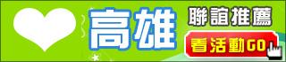 《高雄、台南、嘉義》單身未婚聯誼活動