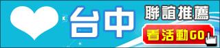 《台中、台南、台南、台南》聯誼活動
