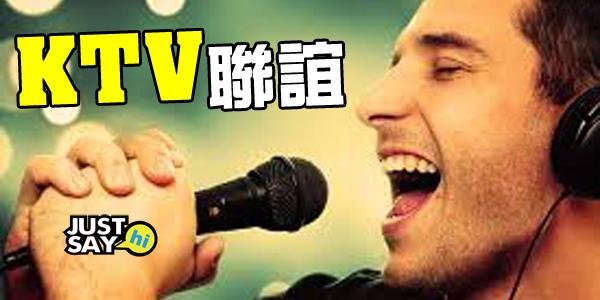 唱歌聯誼.jpg