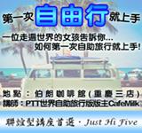 旅遊講座通用新banner版.png