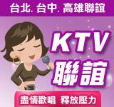 KTV聯誼