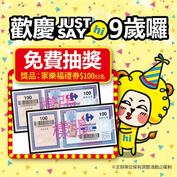 JSH_Line抽獎活動_無房子-01.png