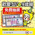 JSH_Line抽獎活動-01.png