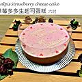 草莓多多生起司蛋糕.png