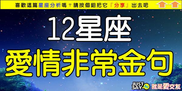 12星座愛情非常金句.jpg