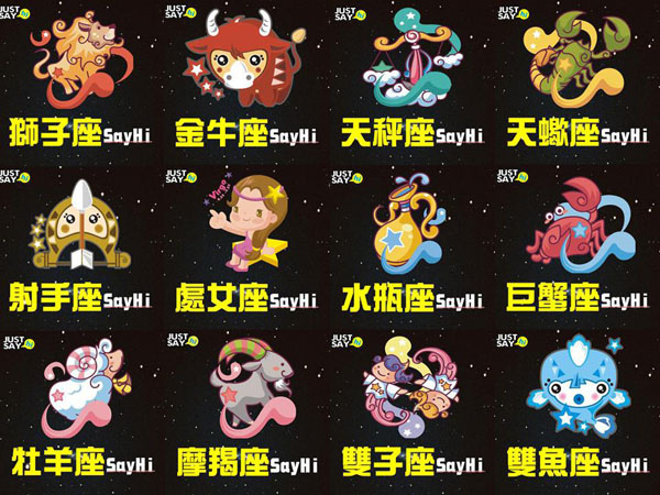 12星座.jpg