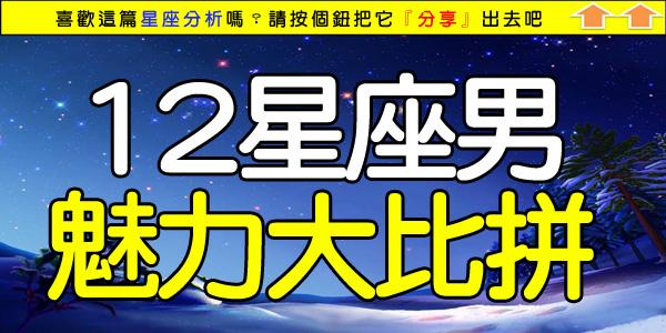 12星座男魅力大比拼.jpg