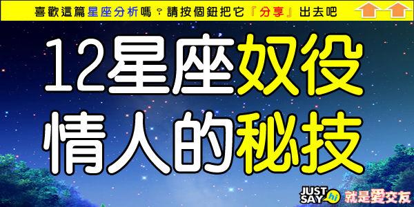 12星座奴役情人的秘技.jpg