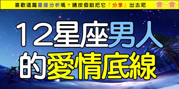 12星座男人的愛情底線.jpg