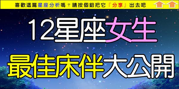 12星座女生最佳床伴大公開.jpg