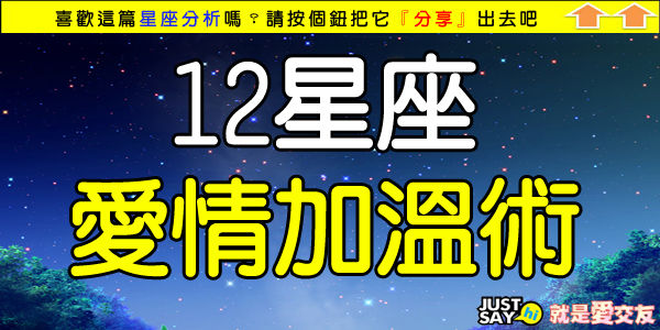 12星座愛情加溫術.jpg