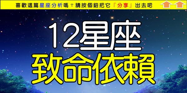 12星座不為人知的致命依賴.jpg