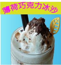 薄荷巧克力冰沙